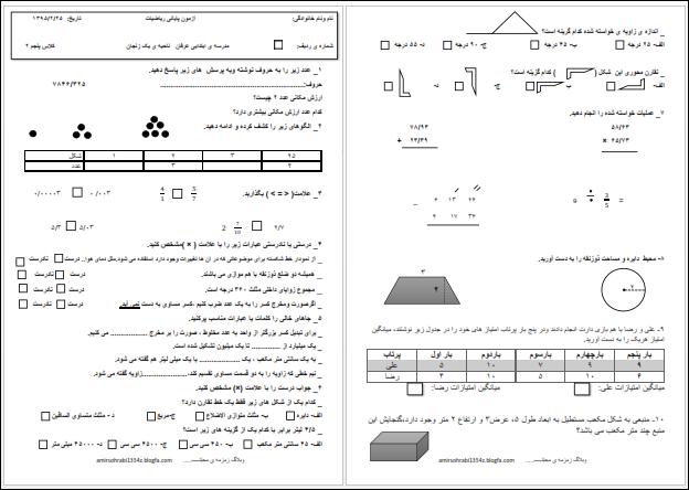 دانلود راهنمای تدریس ریاضی پنجم ابتدایی