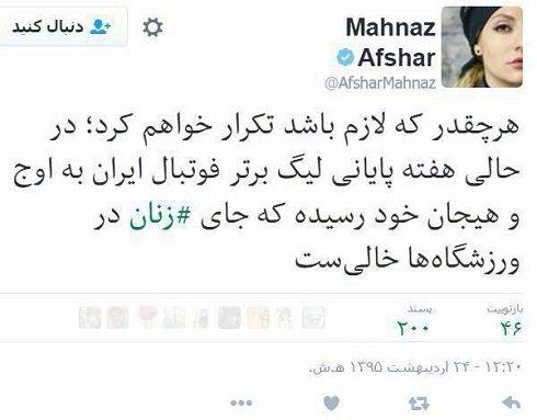 پیام حمایتی مهناز افشار در روز آخر لیگ برتر! + عکس , اخبار ورزشی