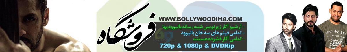 http://s6.picofile.com/file/8251329876/BOLLYWOODIHA_BANNER4.jpg