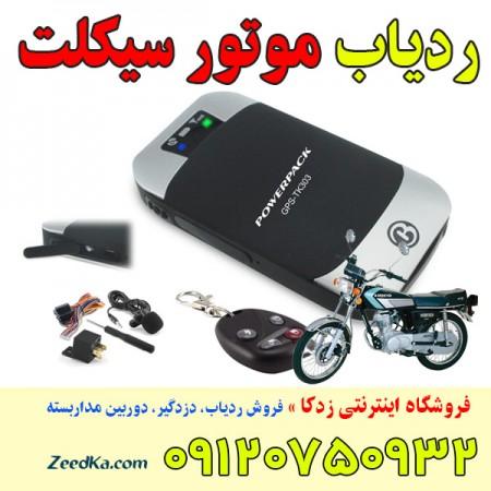 فروش و نصب ردیاب موتور سیکلت با امکان ردیابی آنلاین