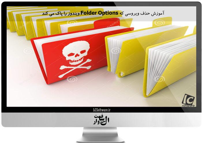 آموزش حذف ویروسی که Folder Options ویندوز را پاک می کند