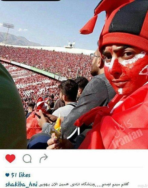 دختر شجاع پرسپولیسی در بین تماشاگران ورزشگاه آزادی + عکس , اخبار ورزشی