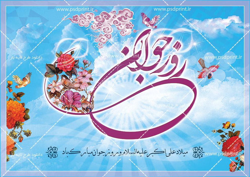 پوستر ولادت حضرت علی اکبر و روز جوان