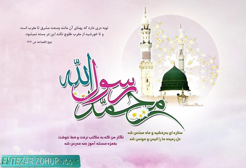 دانلود مولودی جشن مبعث حضرت محمد (ص)