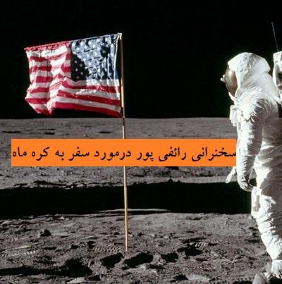 سخنرانی استاد رائفی پور درمورد رفتن به کره ماه