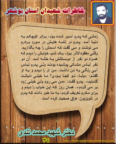 شهید محمد تندی