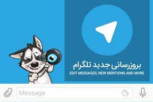 دانلود تلگرام برای اندروید نسخهی جدید ۳.۹ , نرم افزار