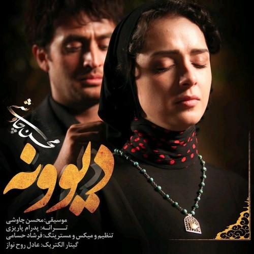 دانلود آهنگ جدید و بسیار زیبای دیوونه از محسن چاوشی