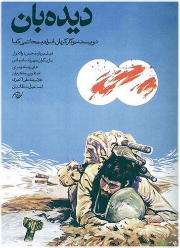 دانلود فیلم ایرانی دیده بان محصول 1367