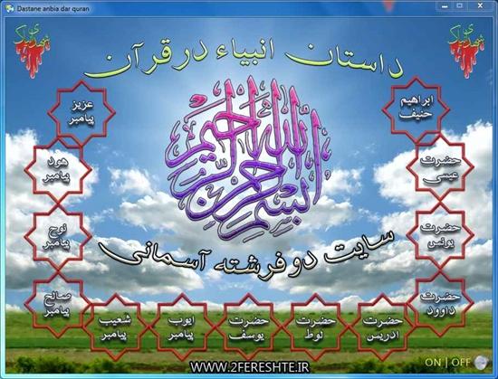 http://s6.picofile.com/file/8251714218/Dastane_anbia_dar_quran.jpg