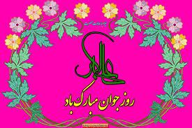 تبریک سالروزولادت حضرت علی اکبر(ع) وروزجوان