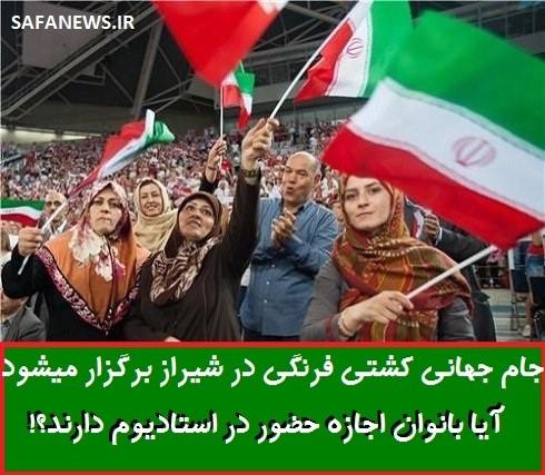 جام جهانی کشتی فرنگی در شیراز و حضور بانوان!