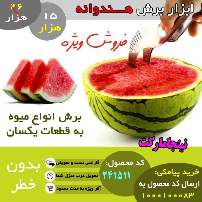 خرید پیامکی ابزار برش هندوانه Cutter Melon
