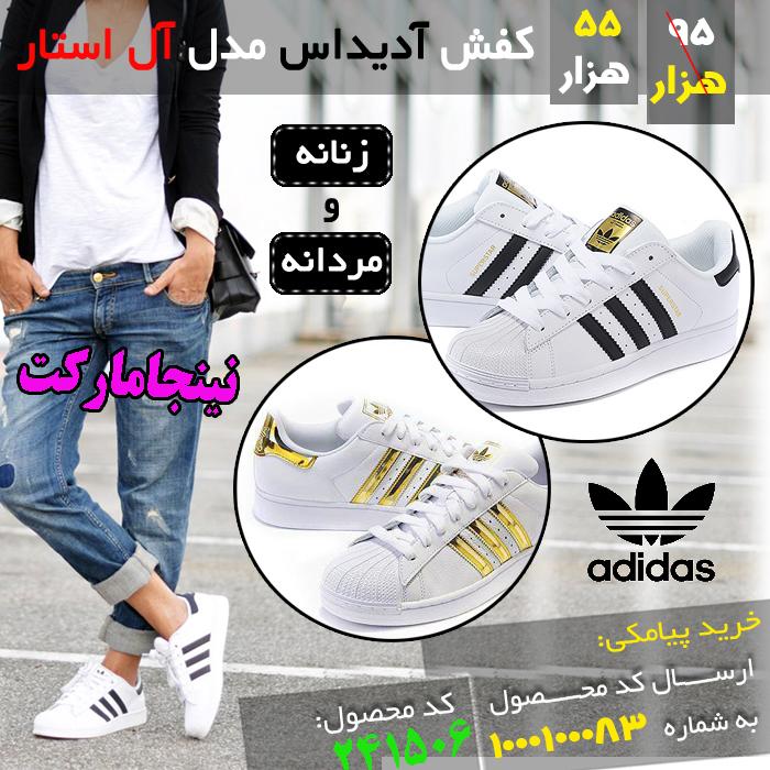 فروش آنلاین کفش زنانه Adidas مدل سوپراستار, سایت فروش کفش زنانه Adidas مدل سوپراستار, قیمت فروش کفش زنانه Adidas مدل سوپراستار, فروش ارزان کفش زنانه Adidas مدل سوپراستار, فروش انبوه کفش زنانه Adidas مدل سوپراستار, فروش کلی کفش زنانه Adidas مدل سوپراستار, فروش جزیی کفش زنانه Adidas مدل سوپراستار, مرکز فروش کفش زنانه Adidas مدل سوپراستار, فروش قسطی کفش زنانه Adidas مدل سوپراستار, فروش فوق العاده کفش زنانه Adidas مدل سوپراستار, فروش همگانی کفش زنانه Adidas مدل سوپراستار, فروش پاییزه کفش زنانه Adidas مدل سوپراستار, فروش بهاره کفش زنانه Adidas مدل سوپراستار, فروش تابستانه کفش زنانه Adidas مدل سوپراستار, فروش زمستانه کفش زنانه Adidas مدل سوپراستار, حراج کفش زنانه Adidas مدل سوپراستار, حراج اینترنتی کفش زنانه Adidas مدل سوپراستار