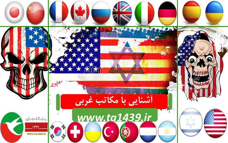 آشنایی با مکاتب غربی