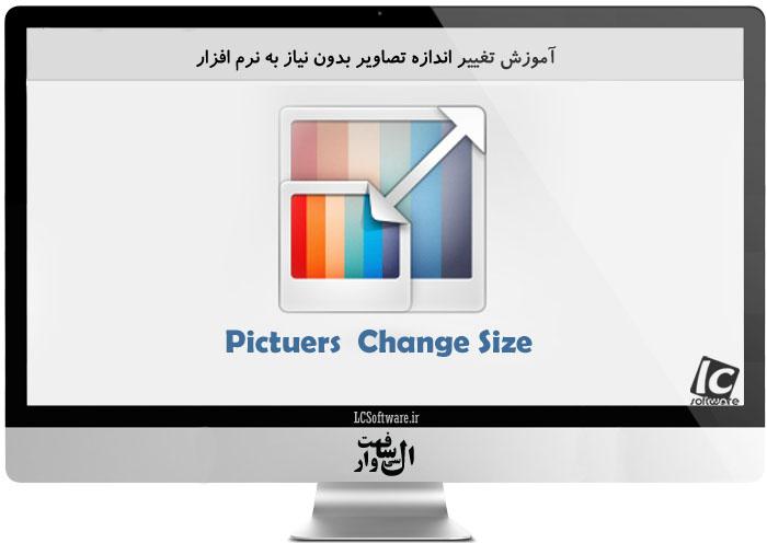 آموزش تغییر اندازه تصاویر بدون نیاز به نرم افزار