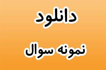 پاسخنامه امتحان نهایی هندسه 2 | 30 اردیبهشت 95 | خرداد 95