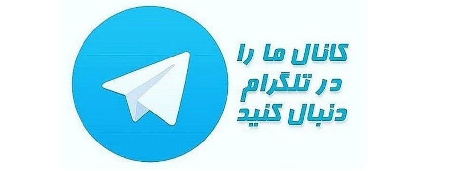 کانال تلگرام زودگذر
