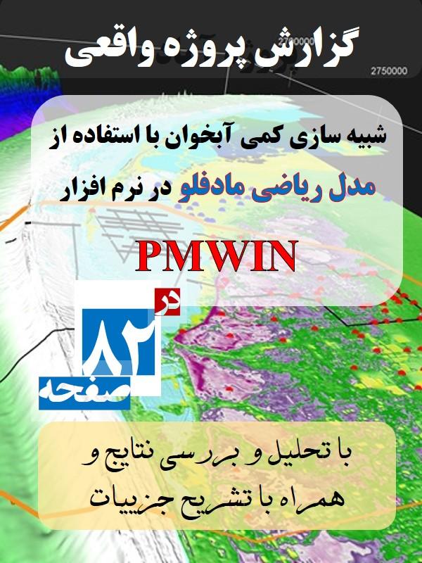 گزارش پروژه واقعی شبیه سازی کمی آبخوان با استفاده از مدل مادفلو در نرم افزار PMWIN