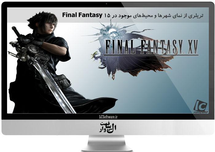 تریلری از نمای شهرها و محیطهای موجود در Final Fantasy 15
