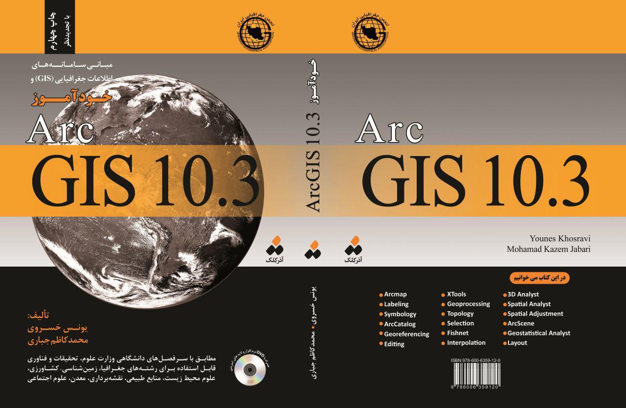 کتاب خودآموز ARG GIS 10.3