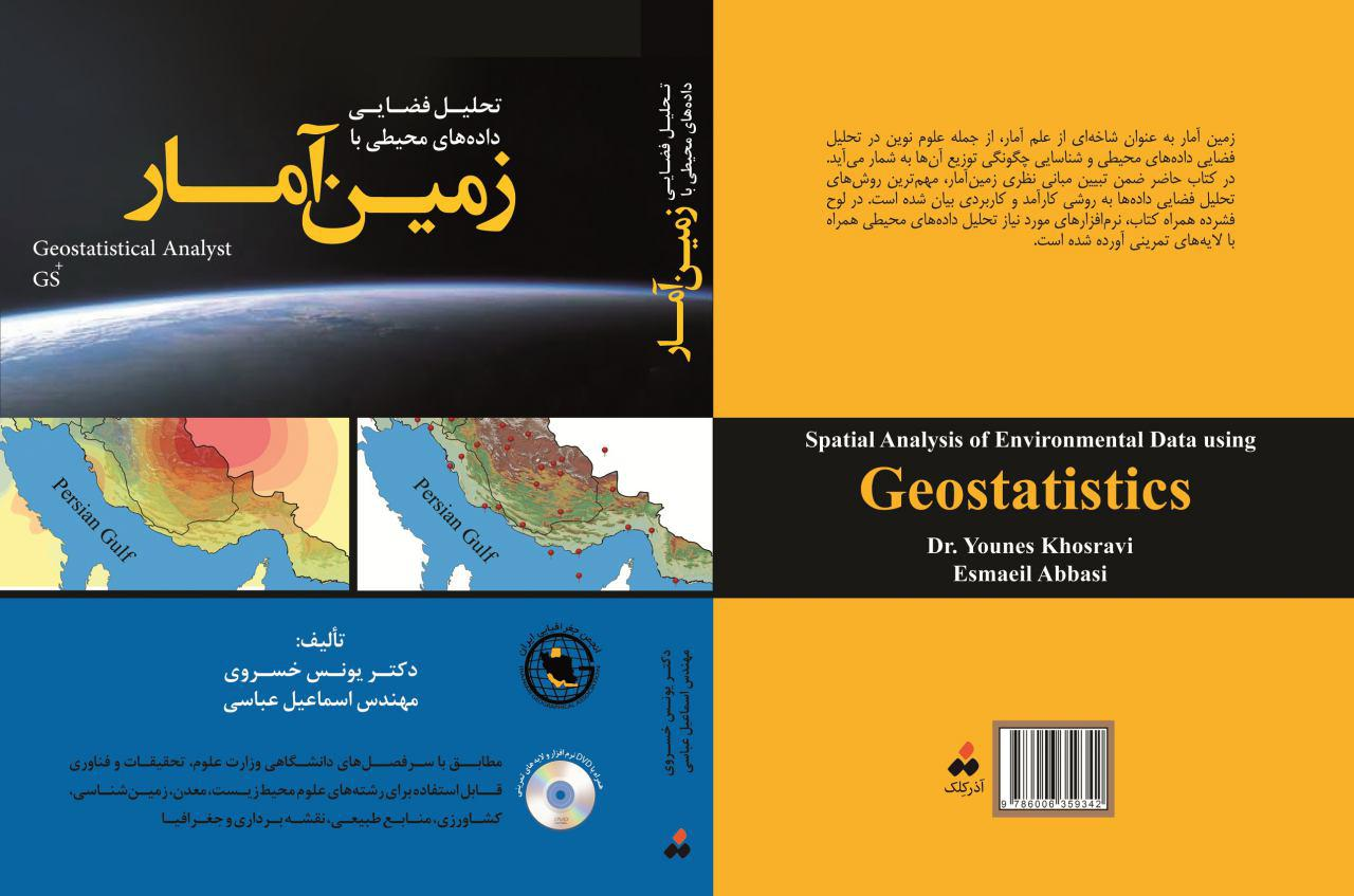 تحلیل فضایی داده های محیطی با زمین آمار (GS و Arg Gis 10.3)
