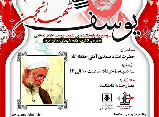 سخنرانی استاد صمدی آملی در سومین یادواره شهید یوسف غلامزاده هانی