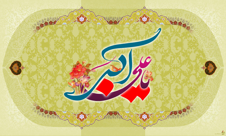 http://s6.picofile.com/file/8252153326/1_hazrate_ali_akbar8.jpg