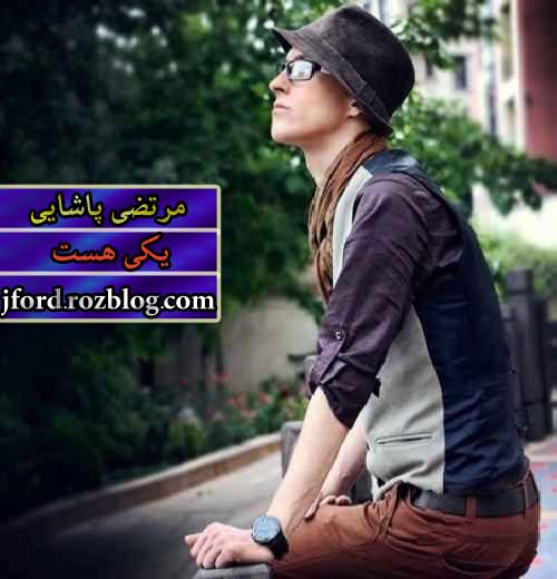 موزیک یکی هست-خواننده مرحوم مرتضی پاشایی