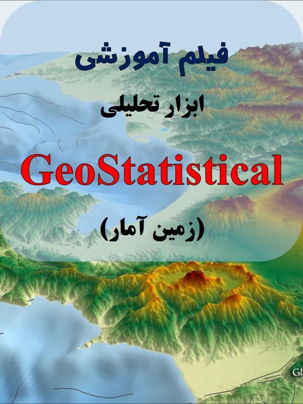 فیلم آموزشی ابزار تحلیل زمین آمار (GeoStatistical )