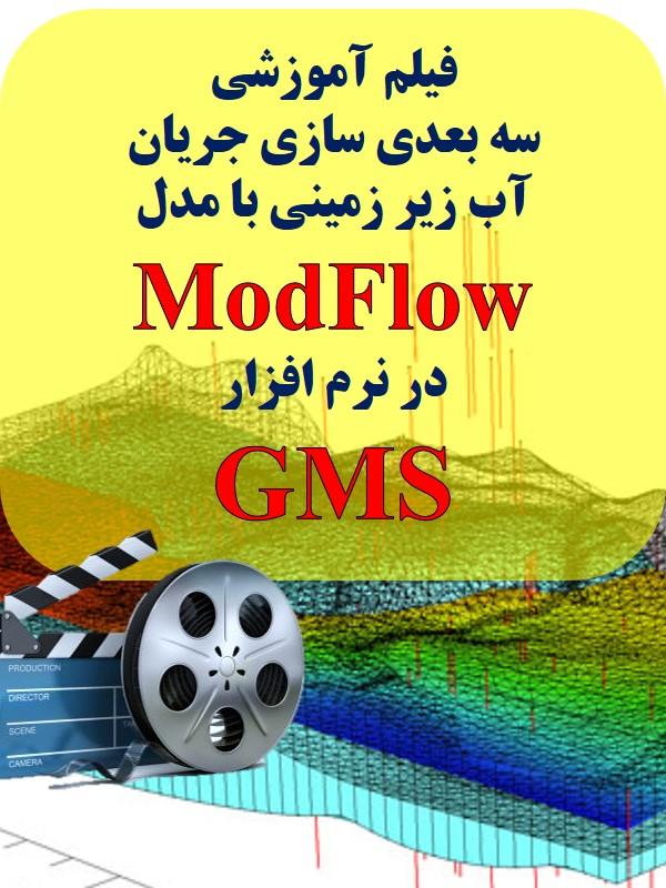 فیلم آموزشی  سه بعدی سازی جریان  آب زیر زمینی با مدل ModFlow  در نرم افزار GMS