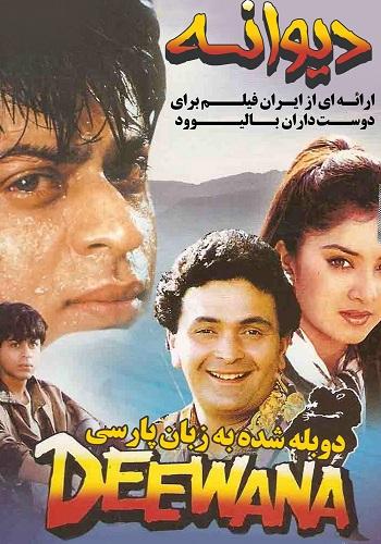 دانلود فیلم Deewana دوبله فارسی