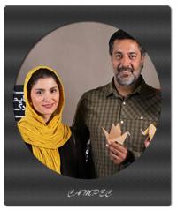 حمید رضا پگاه با همسرش