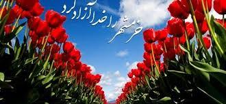 تبریک سالروز فتح خرمشهر درعملیات غرورآفرین بیت المقدس وروز مقاومت، ایثارو پیروزی