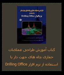 کتاب Drilling Office