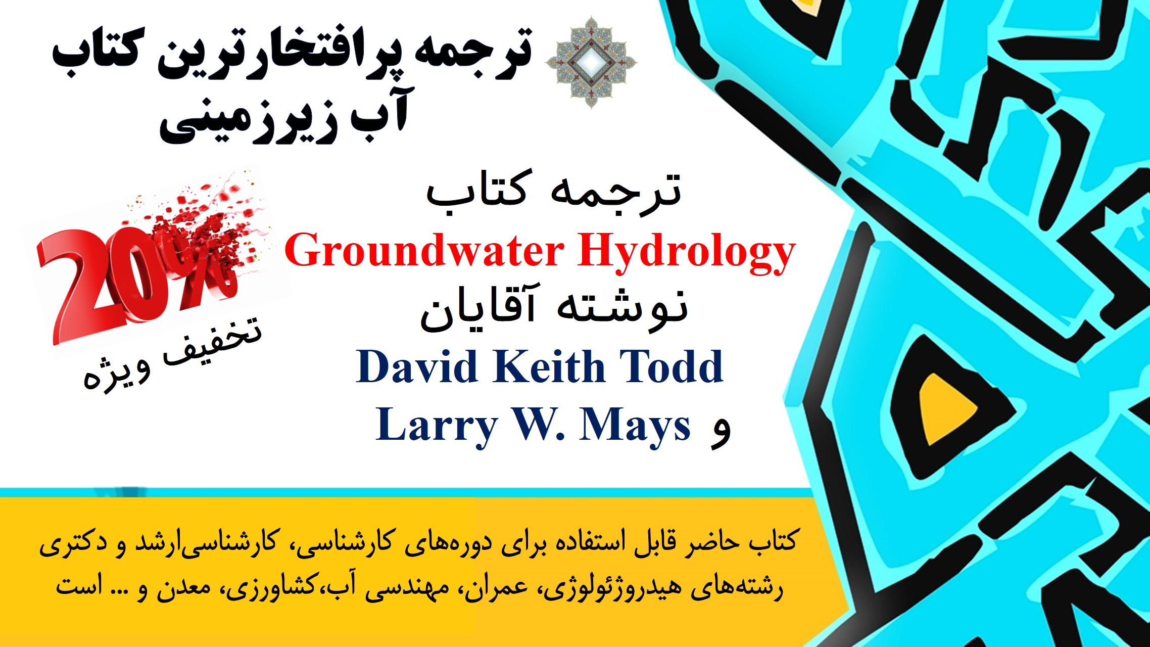 ترجمه پرافتخارترین کتاب آب زیرزمینی، اثر David Todd - مهم ترین مرجع برای دانشجویان و اساتید