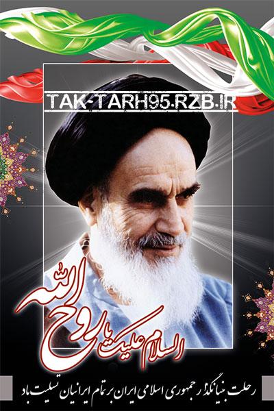 بنر تسلیت رحلت امام خمینی(ره)-6