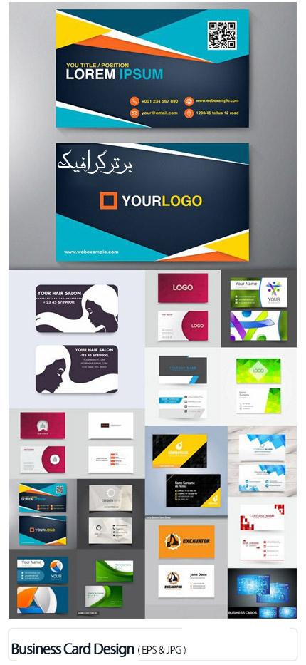 دانلودکارت ویزیت های گرافیکی-business card design