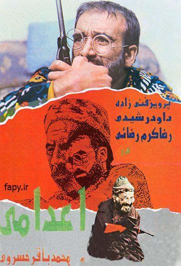 دانلود فیلم ایرانی اعدامی محصول 1359