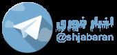 فرهنگ معلمان در تلگرام