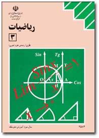 کلید سوالات و پاسخنامه ریاضی 3 امتحان نهایی سوم تجربی | 3 خرداد 95