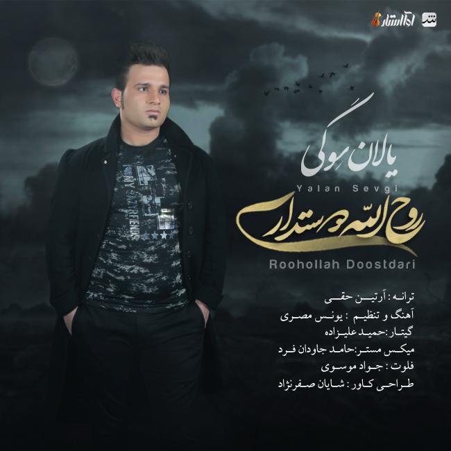دانلود آهنگ جدید روح الله دوستداری به نام یالان سوگی