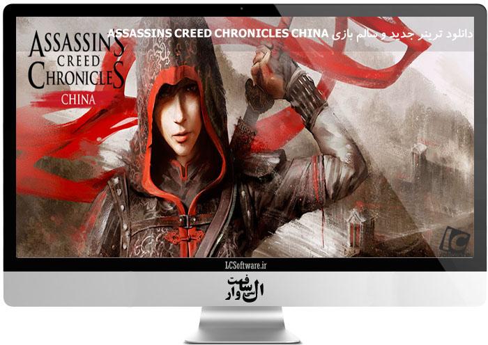 دانلود ترینر جدید و سالم بازی ASSASSINS CREED CHRONICLES CHINA