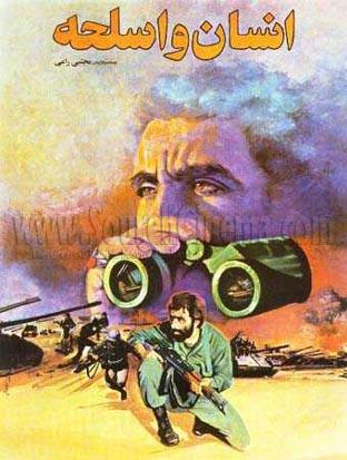دانلود فیلم ایرانی انسان و اسلحه محصول 1367