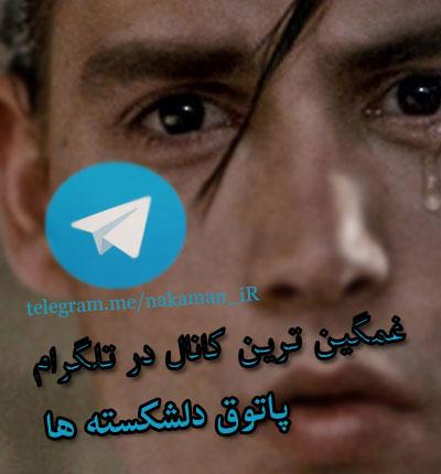 کانال+تلگرام+پاتوق+دلشکسته+ها