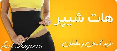 شکم بند مردانه و زنانه هات بلت