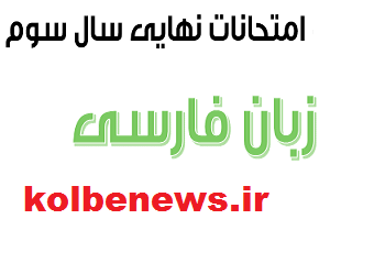 پاسخنامه و کلید سوالات امتحان نهایی زبان فارسی 3 | 5 خرداد 95 | رشته ریاضی و تجربی