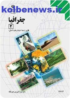 پاسخنامه و کلید سوالات جغرافیا 2 امتحان نهایی سوم انسانی 5 خرداد 95