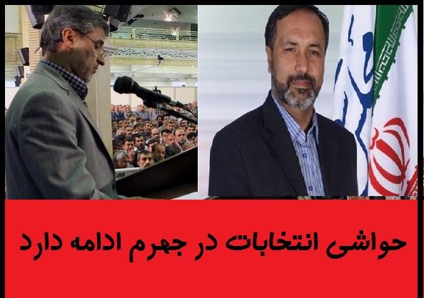 حواشی انتخابات مجلس دهم در جهرم همچنان ادامه دارد