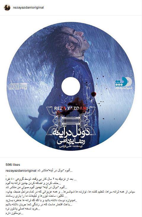 آلبوم جدید رضا یزدانی + عکس , دنیای موسیقی